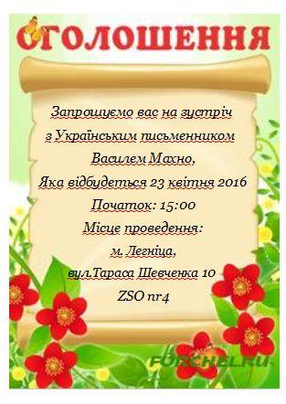 zaproszenie